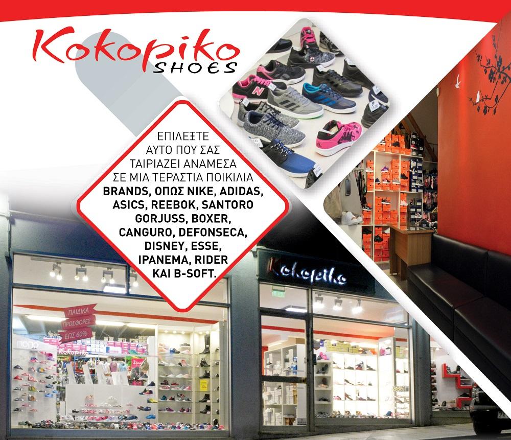 Έξυπνες συμβουλές από το Κοκορίκο Shoes για τις αγορές των εορτών ... aed9e3c995e